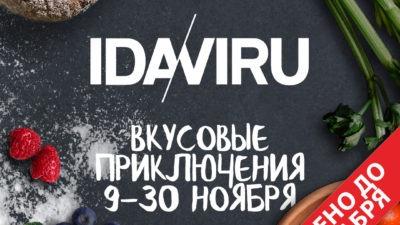 Maitseseikluse plakat RUS