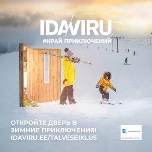 Talveseikluste kujunduspilt vene keeles