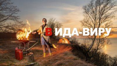 Северо-Восток_Эстонии_estonia_Ида-Вирумаа